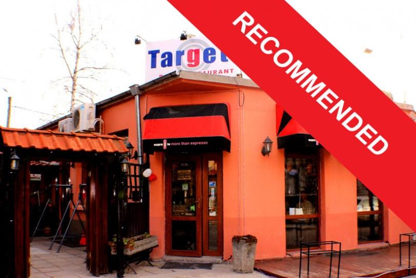 Ресторант и бар Таргет-Самоков