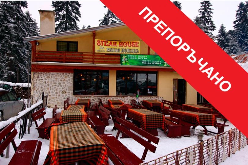 Ресторант Белият кон - Боровец