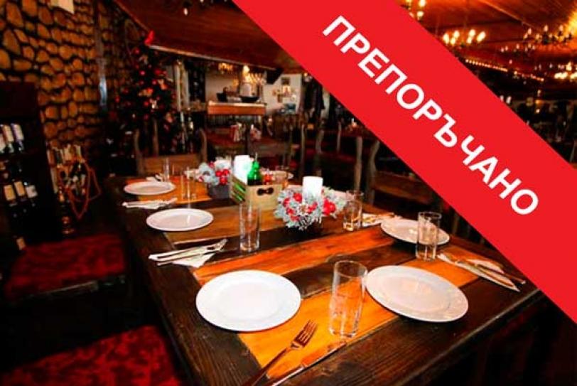 Ресторант Балкани - Боровец