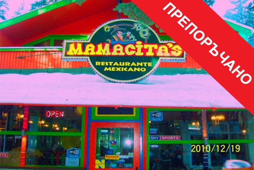 Мексикански ресторант Мамаcita's - Боровец