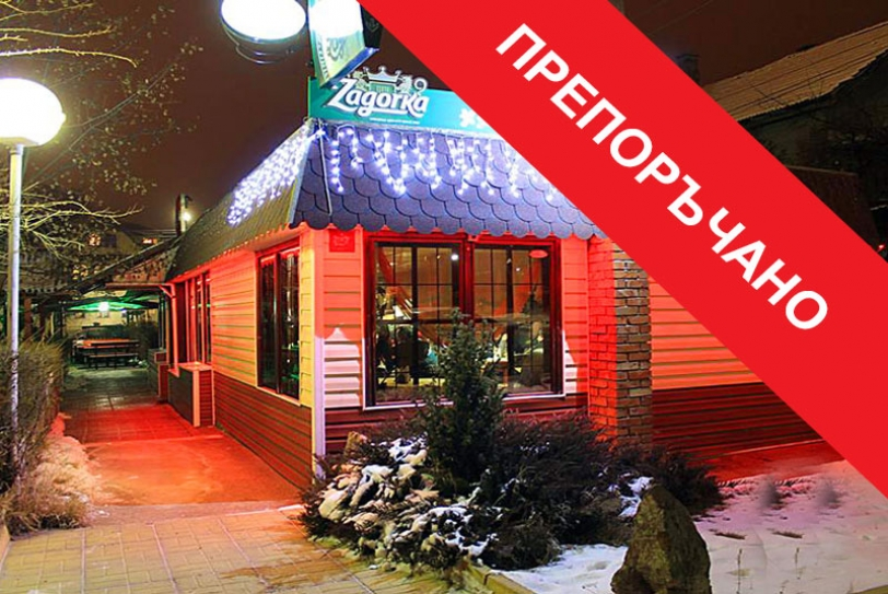 Delight Bar & Dinner - Самоков