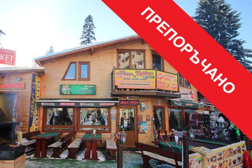 Ресторант Катина Боровец