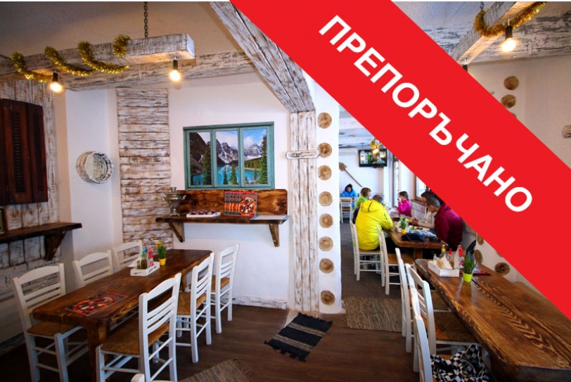 "Ресторан ""Сангрия""- Боровец"